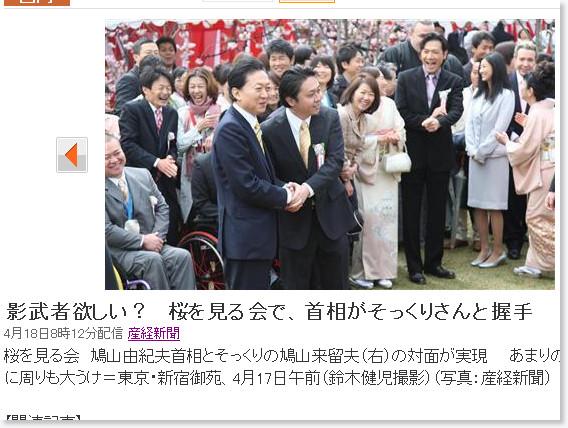 http://headlines.yahoo.co.jp/hl?a=20100418-00000053-san-pol.view-000