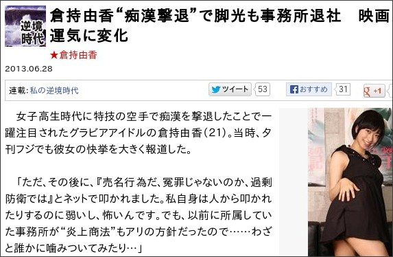 http://www.zakzak.co.jp/entertainment/ent-news/news/20130628/enn1306280713000-n1.htm