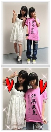 http://gree.jp/michishige_sayumi/blog/entry/649288411