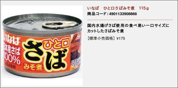 http://www.tajimaya-cc.net/item/detail/4901133908866