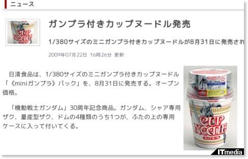 http://www.itmedia.co.jp/news/articles/0907/22/news076.html