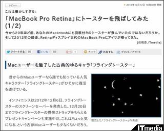 http://www.itmedia.co.jp/pcuser/articles/1212/12/news096.html