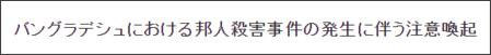 http://www2.anzen.mofa.go.jp/info/pcwideareaspecificinfo.asp?infocode=2015C298
