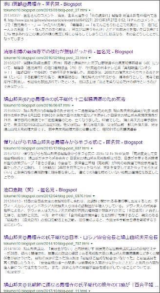 https://www.google.co.jp/search?ei=dqqlWt-FCMO4jAO4oZaoCQ&q=site%3A%2F%2Ftokumei10.blogspot.com+%E6%9C%80%E7%A6%8F%E5%AF%BA&oq=site%3A%2F%2Ftokumei10.blogspot.com+%E6%9C%80%E7%A6%8F%E5%AF%BA&gs_l=psy-ab.3...2928.2928.0.3605.1.1.0.0.0.0.118.118.0j1.1.0....0...1c.2.64.psy-ab..0.0.0....0.Ey0SKgy4X6k