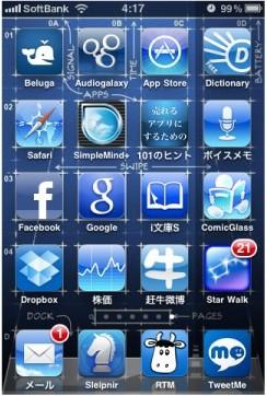 http://ushigyu.net/2011/06/22/iphone_application_icon/