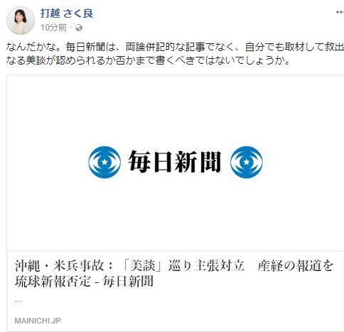 https://www.facebook.com/sakura.uchikoshi/posts/10211464342028834