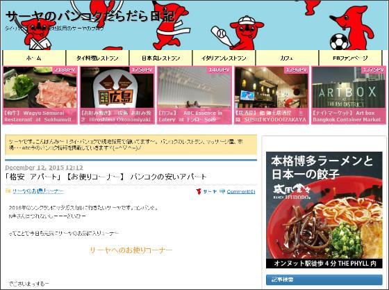 http://sayabangkok.doorblog.jp/