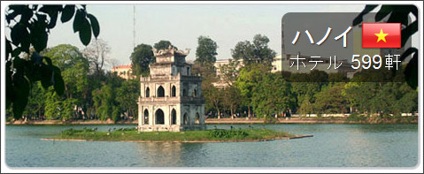 http://www.agoda.com/ja-jp/city/hanoi-vn.html?id=1557043
