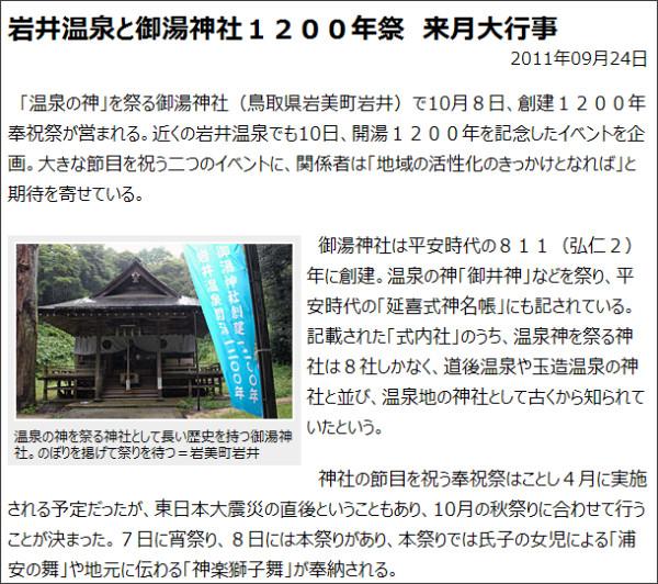 http://www.nnn.co.jp/news/110924/20110924011.html