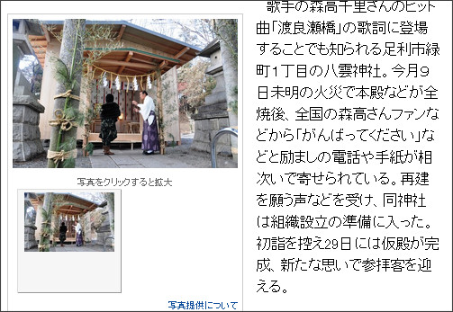 http://www.shimotsuke.co.jp/news/tochigi/local/news/20121229/951154