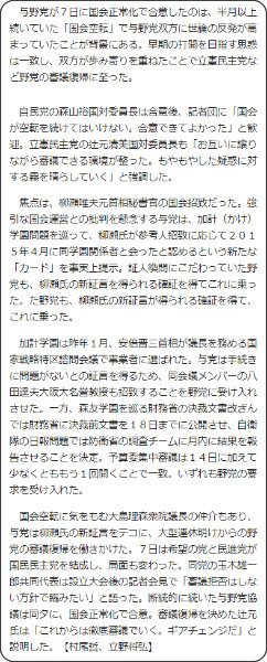 https://mainichi.jp/articles/20180508/k00/00m/010/116000c