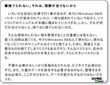 http://el.jibun.atmarkit.co.jp/101sini/2013/05/post-1e6e.html