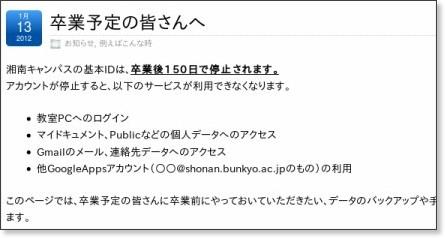 http://open.shonan.bunkyo.ac.jp/sysroom/?p=7834