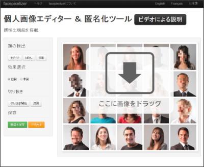 http://www.facepixelizer.com/jp/