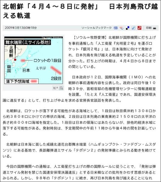 http://www.asahi.com/international/update/0312/TKY200903120211.html