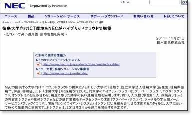 http://www.nec.co.jp/press/ja/1111/2101.html
