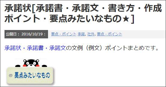 http://bunsho.jun-style.com/?p=3197