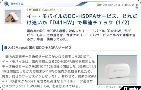 http://plusd.itmedia.co.jp/pcuser/articles/1012/08/news018.html