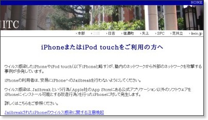http://www.mita.cc.keio.ac.jp/info/iphone-ipodtouch20100720.html