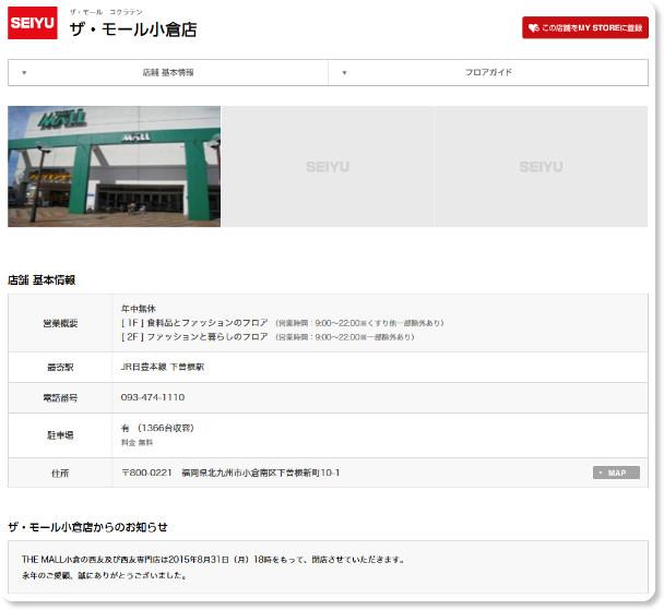 http://www.seiyu.co.jp/shop/%E3%82%B6%E3%83%BB%E3%83%A2%E3%83%BC%E3%83%AB%E5%B0%8F%E5%80%89%E5%BA%97