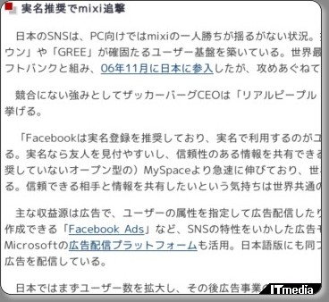 http://www.itmedia.co.jp/news/articles/0805/19/news046.html