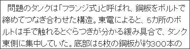 http://sankei.jp.msn.com/affairs/news/130920/dst13092021120010-n1.htm