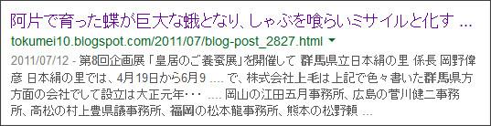 https://www.google.co.jp/#q=site:%2F%2Ftokumei10.blogspot.com+%E4%B8%8A%E6%AF%9B%E3%80%80%E7%A6%8F%E5%B2%A1+%E3%80%80%E7%BE%A4%E9%A6%AC+%E3%80%80%E5%85%AB