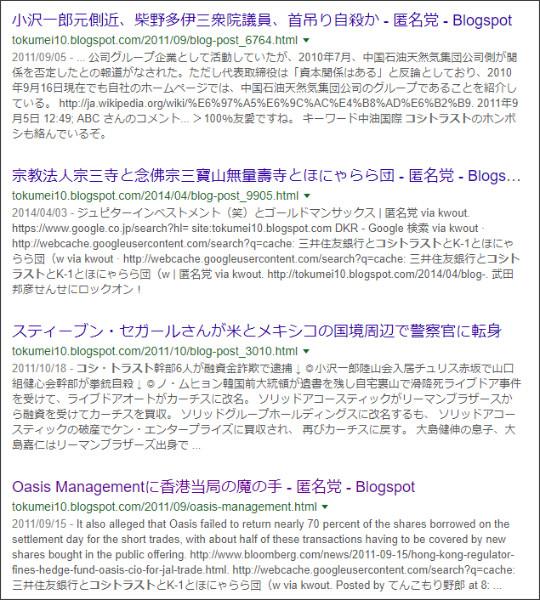 https://www.google.co.jp/search?q=site%3A%2F%2Ftokumei10.blogspot.com+%E3%82%B3%E3%82%B7%E3%83%88%E3%83%A9%E3%82%B9%E3%83%88&biw=1245&bih=929&source=lnt&tbs=cdr%3A1%2Ccd_min%3A1%2F28%2F2010%2Ccd_max%3A&tbm=
