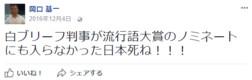 https://www.facebook.com/okaguchik/posts/1191254230952853?pnref=story