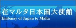 http://www.it.emb-japan.go.jp/nihongo/Malta/Malta_index_JP.htm