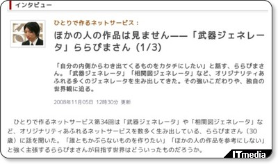 http://www.itmedia.co.jp/bizid/articles/0811/05/news004.html