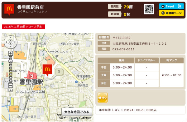 http://www.mcdonalds.co.jp/shop/map/map.php?strcode=27748