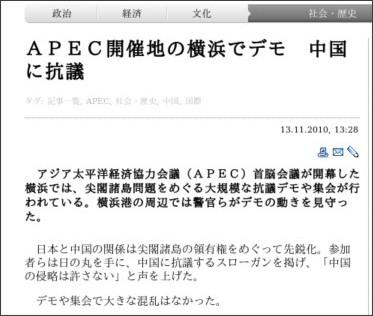 http://japanese.ruvr.ru/2010/11/13/33870408.html