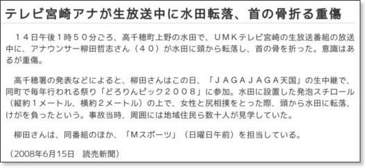 http://kyushu.yomiuri.co.jp/local/miyazaki/20080615-OYS1T00302.htm
