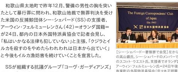 http://sankei.jp.msn.com/affairs/news/120224/trl12022422210008-n1.htm