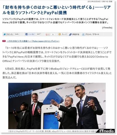 http://www.itmedia.co.jp/news/articles/1205/09/news074.html