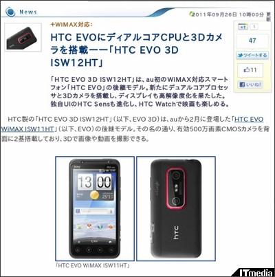 http://plusd.itmedia.co.jp/mobile/articles/1109/26/news038.html