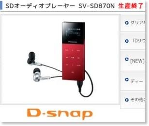 http://ctlg.panasonic.jp/product/info.do?pg=04&hb=SV-SD870N