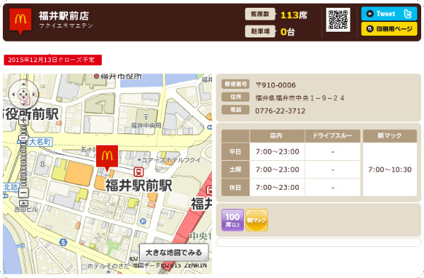 http://www.mcdonalds.co.jp/shop/map/map.php?strcode=18001