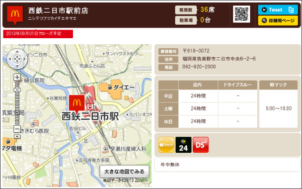 http://www.mcdonalds.co.jp/shop/map/map.php?strcode=40532