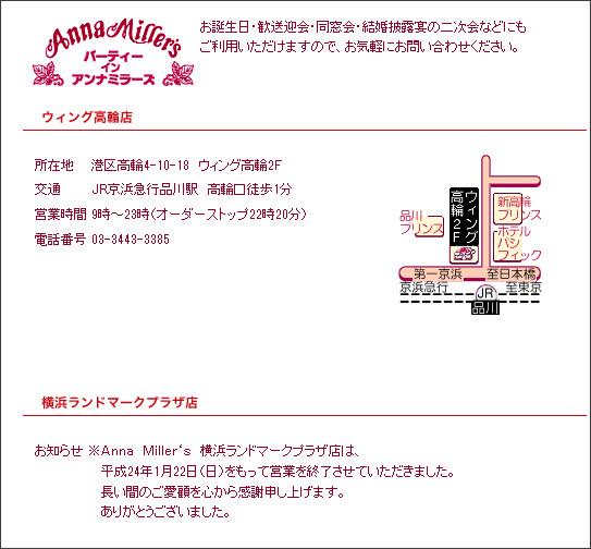 http://www.imuraya.co.jp/brand/anna/detail7.html