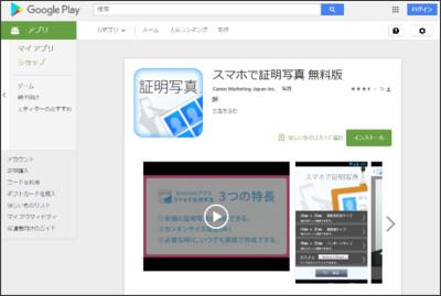 https://play.google.com/store/apps/details?id=jp.co.canon_mj.idphotofree&hl=ja