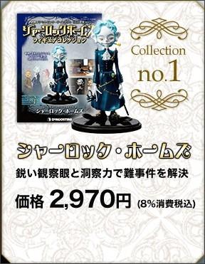 http://deagostini.jp/shf/?utm_source=i-mobile&utm_medium=bnr&utm_campaign=shf