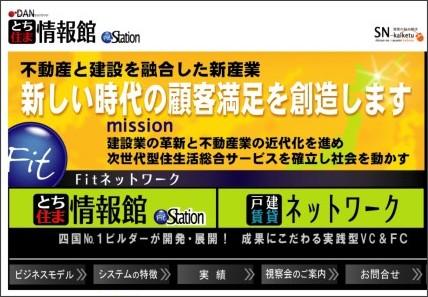 http://www.sn-kaiketu.com/fc/