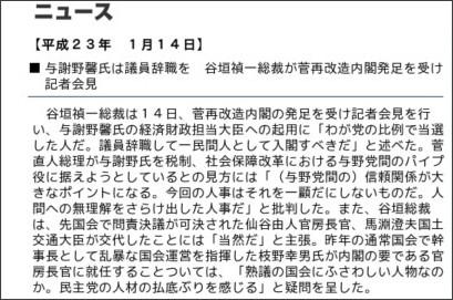 http://www.jimin.jp/jimin/daily/11_01/14/230114a.shtml