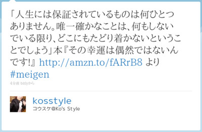 http://twitter.com/kosstyle/status/44227233606418432