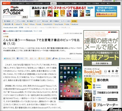 http://ebook.itmedia.co.jp/ebook/articles/1211/21/news030.html
