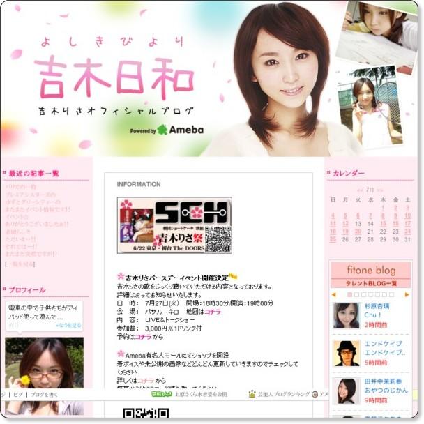 http://ameblo.jp/yoshiki-risa/