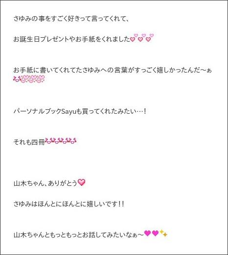 http://ameblo.jp/sayumimichishige-blog/entry-11912184654.html