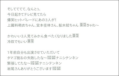 http://ameblo.jp/angerme-ss-shin/entry-12112843488.html